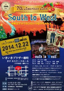 20141222SouthToWest