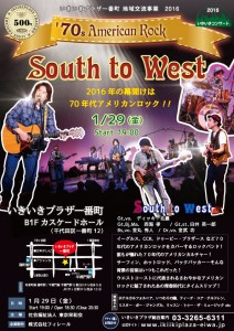 20160129SouthToWest